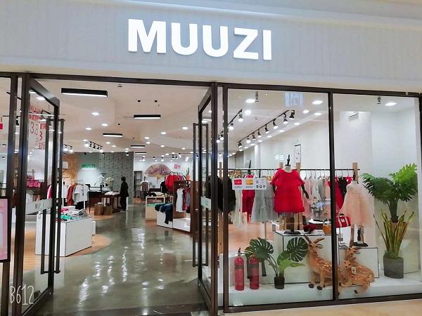 MUUZI木子品牌邯郸形象店
