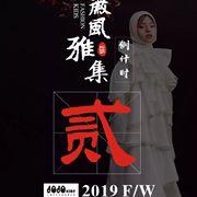 原创设计师JOJO童装2019《徽風雅集》冬季新品发布会今天正式开启!