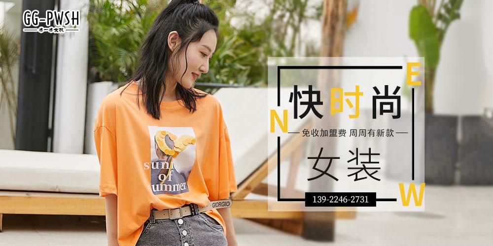 广州果一果服装实业有限公司