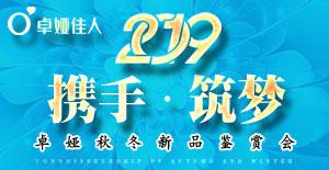 """热烈祝贺卓娅佳人""""携手·筑梦""""2019年秋冬新品鉴赏会圆满收官!"""