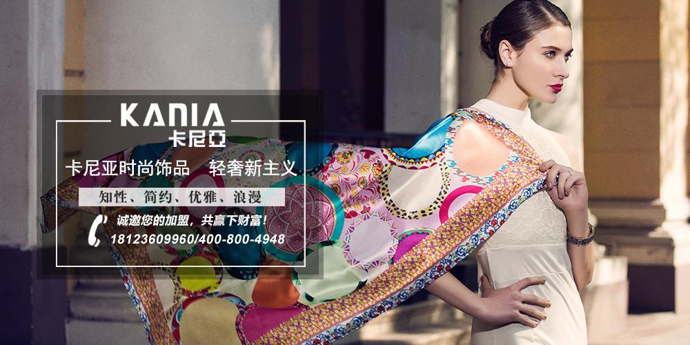 KANIA卡尼亚品牌(深圳)有限摩天平台公司