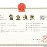 洗福莱服饰(上海)有限公司企业档案