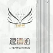 布根香女装2019秋季新品发布会邀请函!