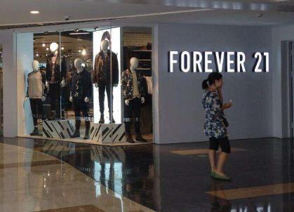 """""""快时尚""""洋品牌""""Forever21""""被传即将撤出中国市场"""