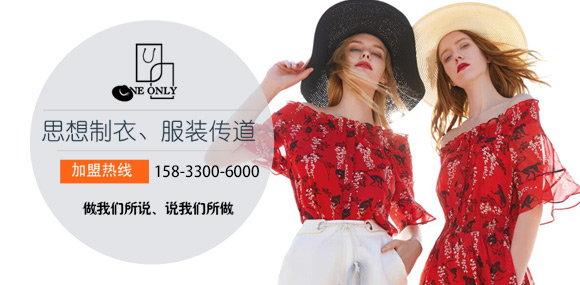 ONEONLY女装诚邀您的加盟