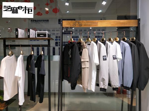 芝麻e柜品牌男装店
