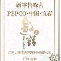 小猪班纳2019江西宜春新零售峰会暨招商会诚邀您参加!