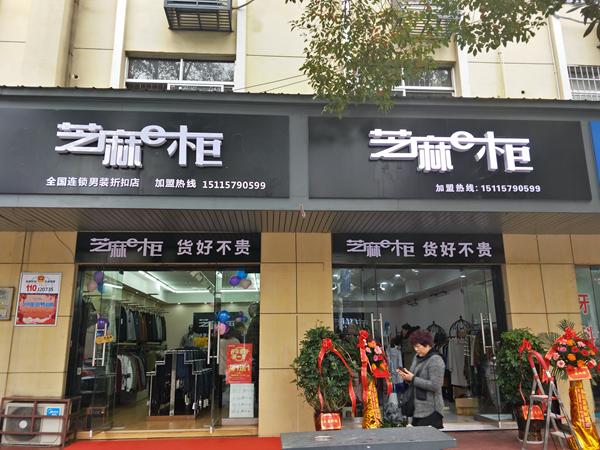 芝麻e柜男装品牌形象店