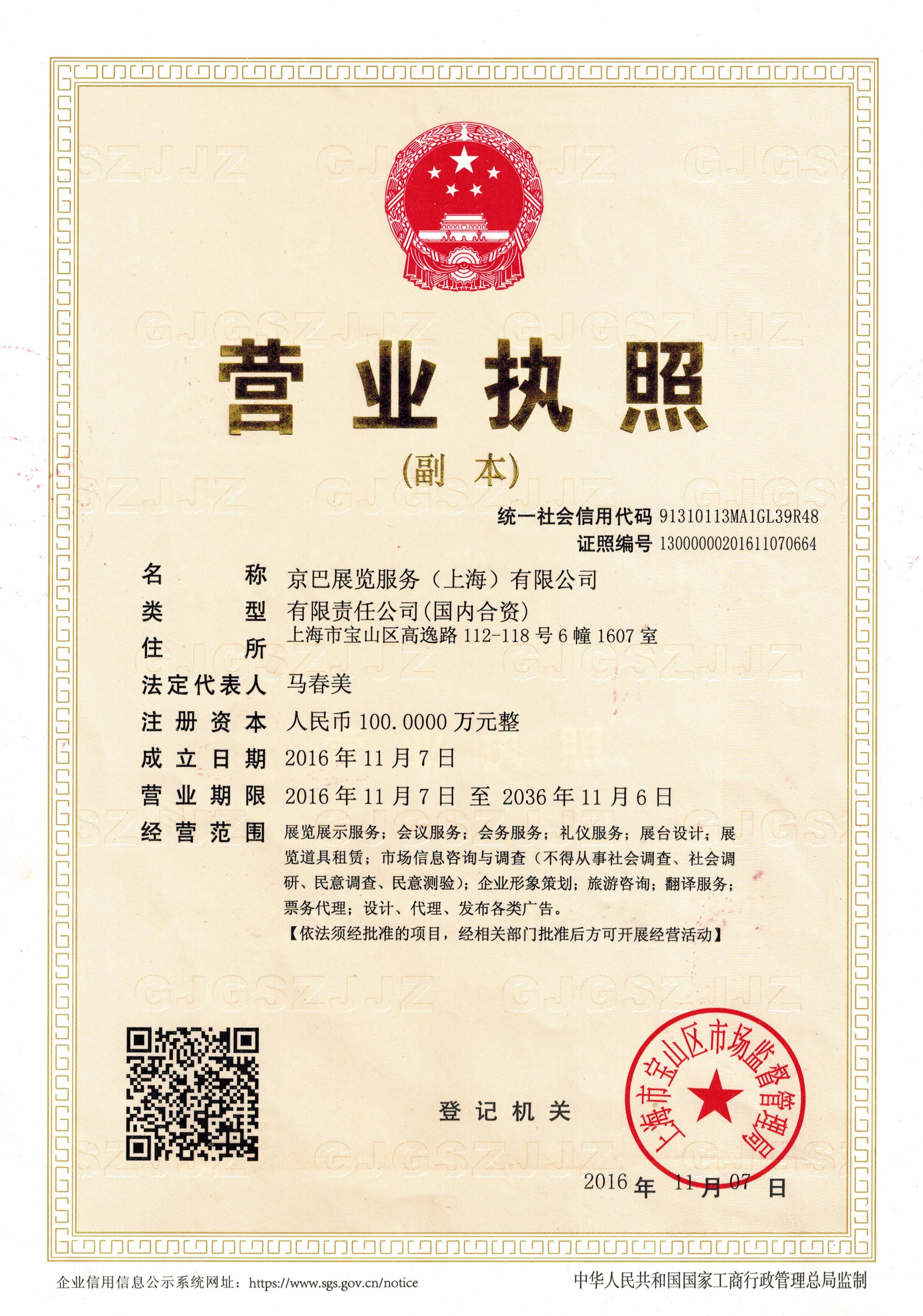 京巴展览服务(上海)有限公司形象图