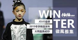 JOJO童装2019《徽風雅集》冬季新品发布会圆满结束