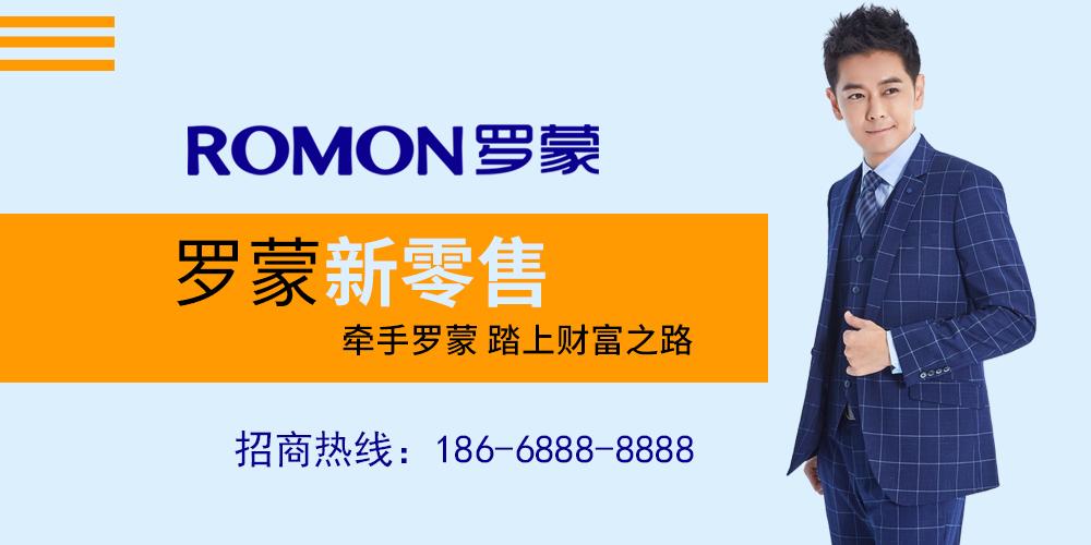 羅蒙集團股份有限公司