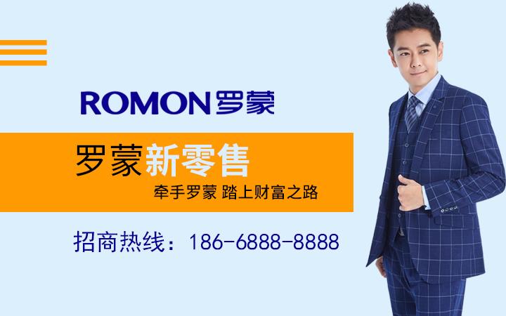 选择罗蒙新模式 直通财富之路 助力梦想腾飞