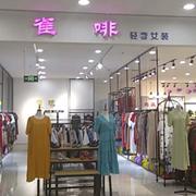 热烈祝贺雀啡品牌携手贾老板新店盛大开业!