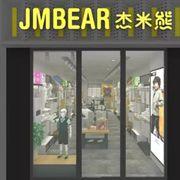 杰米熊童装四月新店重磅来袭,聚力启发盛大开业!