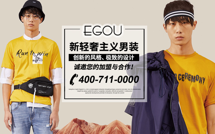 EGOU新轻奢主义男装诚邀您的加盟!