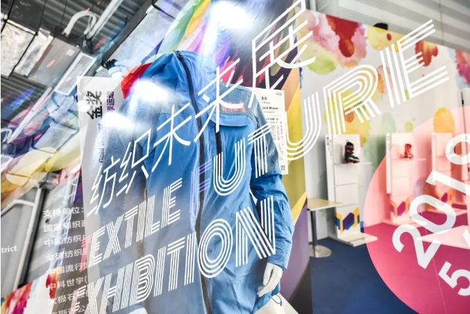 """重塑价值 预见未来 ——""""2019纺织未来展-柯桥站""""梅开二度亮相柯桥时尚周"""