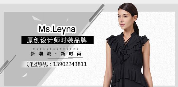 Ms.Leyna原創設計師品牌女裝加盟