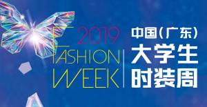 2019中国(广东)大学生时装周