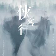 XINAI 歆艾2019冬季新品发布会诚邀您的莅临