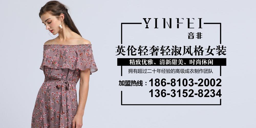 深圳市音非服饰有限公司