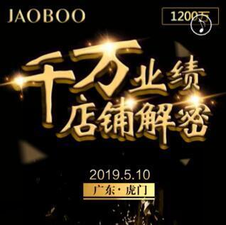 JAOBOO乔帛千万业绩店铺解密,2019年5月10日等你来!