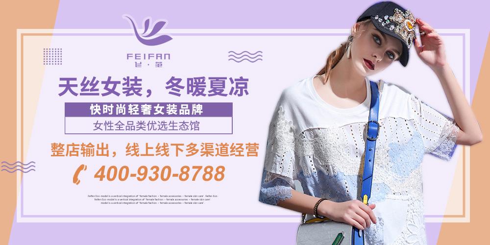深圳市飞范国际服饰有限公司
