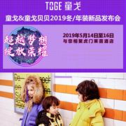 童戈&童戈贝贝2019冬/年装新品发布会邀您相约虎门!!!