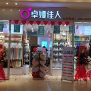 卓娅佳人广州石井国际店五一劳动节盛大开业,好品牌硬实力!