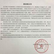 欧诗雨内衣公司官方公告,让内衣加盟骗子无处遁形!