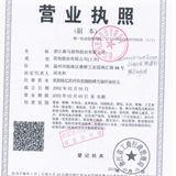 浙江森马服饰股份有限公司企业档案