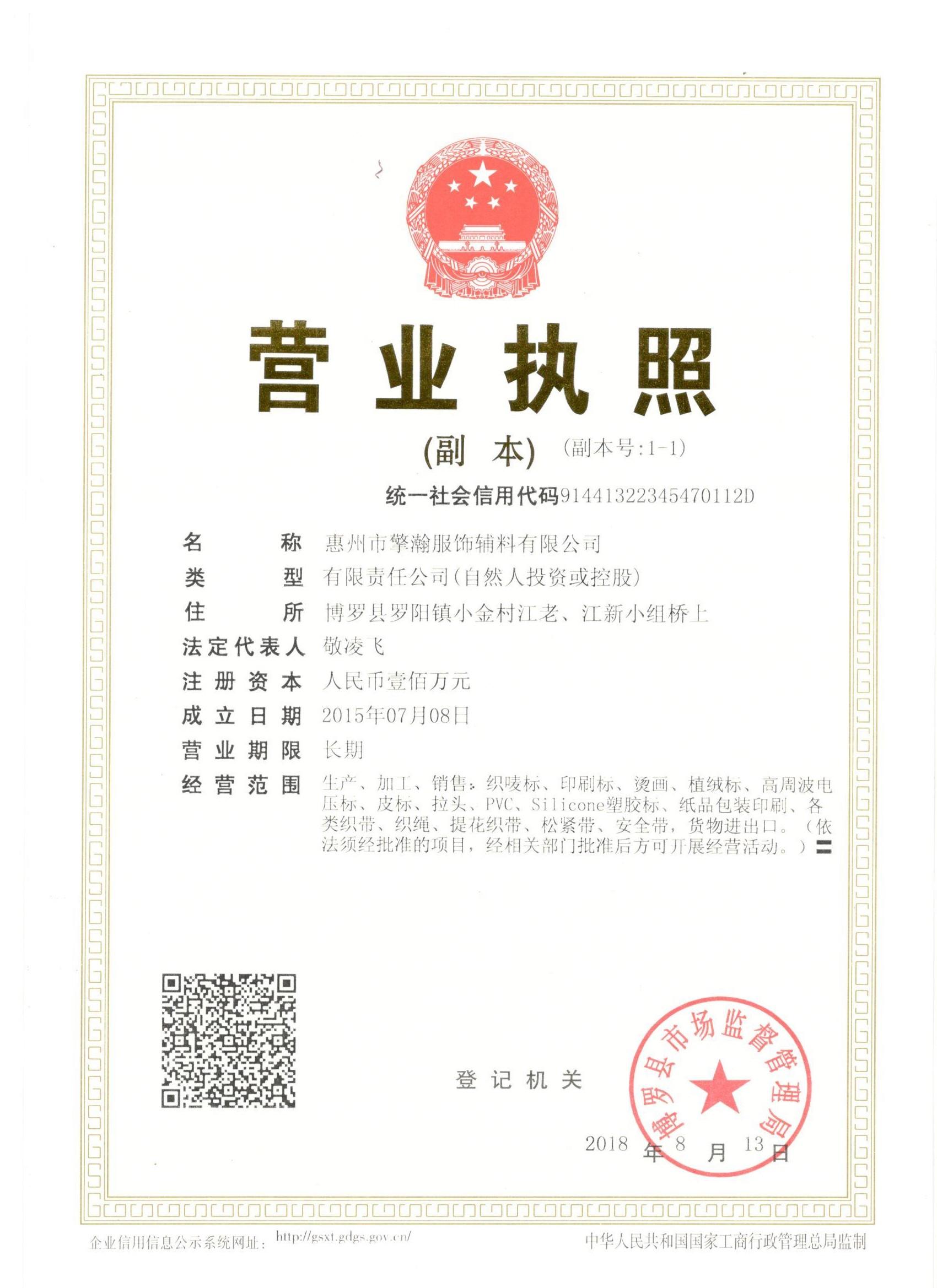 惠州市擎瀚服飾輔料有限公司企業檔案