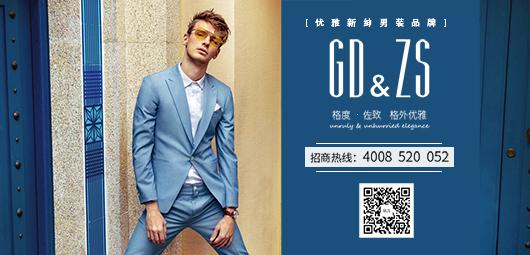 廣州格度服飾有限公司