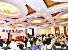 """渠道出海,""""赢""""领全球!2019中国纺织服装流通业高质量发展论坛"""