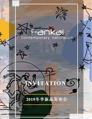 FANKAI梵凯【艺术奇想】2019冬季新品发布会邀请函