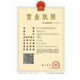 廣州市唐寅貿易有限公司企業檔案