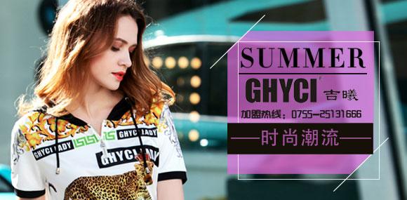 GHYCI吉曦:時尚潮流、時尚個性