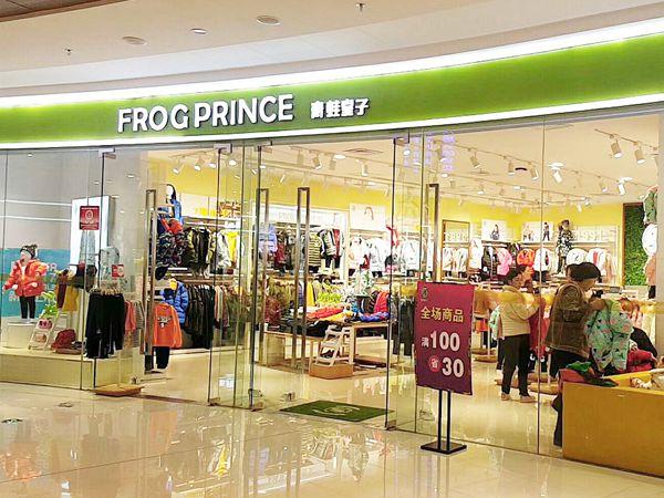 青蛙王(皇)子童装加盟店 品牌旗舰店店面