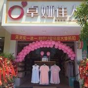 献礼母亲节!热烈祝贺卓娅佳人云南玉溪易门2店5月12日母亲节盛大开业!