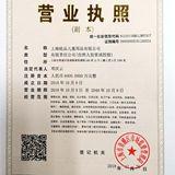 上海蛙品儿童用品有限摩天平台公司摩天注册企业档案