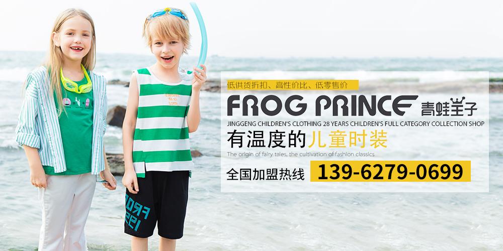 青蛙王子princefrog