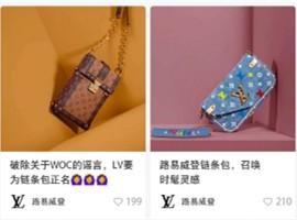 LV进驻小红书开官方账号 奢侈品牌加速布局线上渠道
