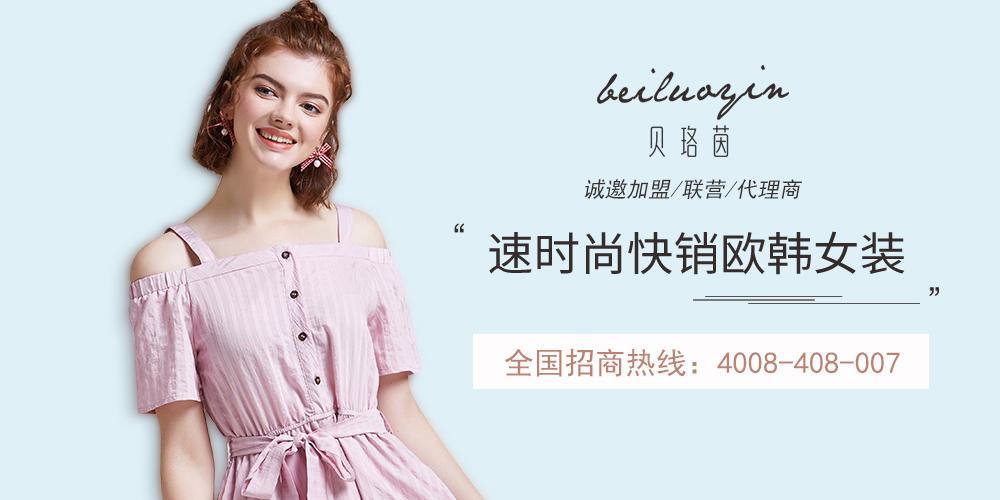 广州贝珞茵服饰有限公司