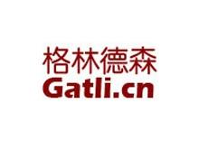 廣州市格林德森商貿發展有限公司