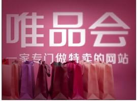 唯品会双品网购节服装类总订单数超700万