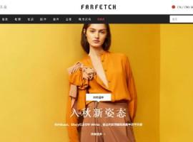 英国奢侈品电商Farfetch推出奢侈品牌包袋转售试点项目