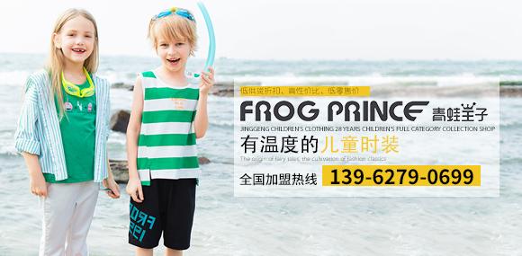 青蛙王子童装诚邀您的加盟!