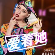 EIZSA艾卓拉2019秋冬新品发布会将于2019年5月28日在深圳召开