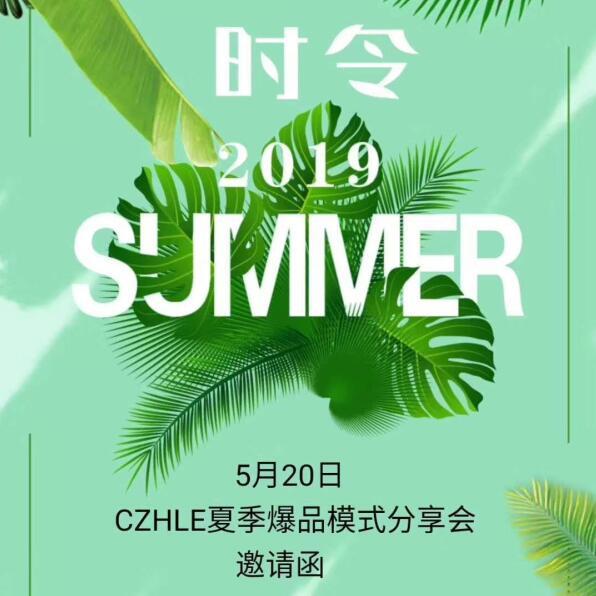 5月20日彩知丽CZHLE女装夏季爆品订货会诚邀您的莅临!