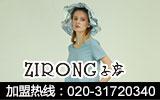 子容ZIRONG女装诚邀您的加盟!