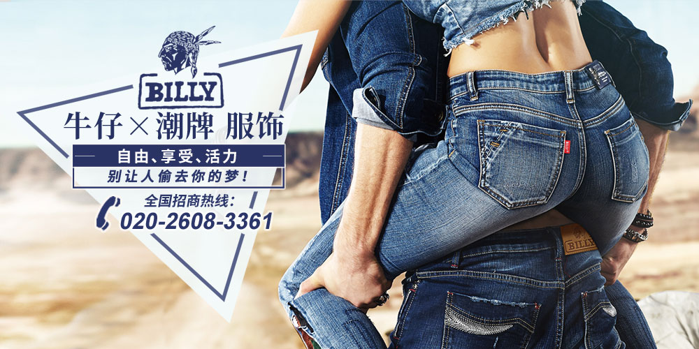 广州比利服装有限公司